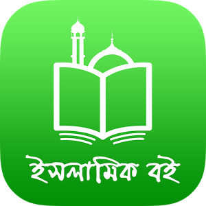 ebook free download bengali