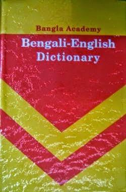 Bangla Academy English To Bengali Dictionary Free Download