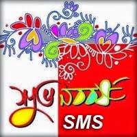 Bangla Pohela Boishakh SMS Collection [Bengali New Year Sms