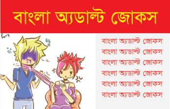 Bangla Sms [Pocha Hasir Sms/ Adult Sms] – soft4windows