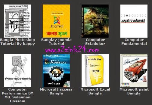 Bangla Excel Ebook