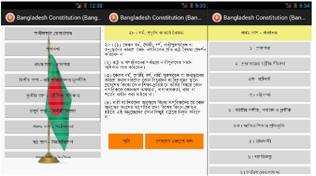bangladesh constitution in bangla pdf book